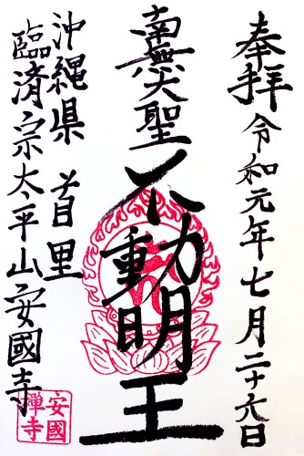 Goshuin for Ankoku-ji in Okinawa
