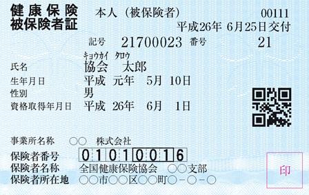 Tessera assicurazione giapponese