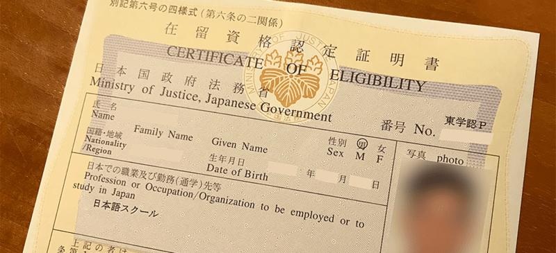 Certificado de elegibilidade para o Japão