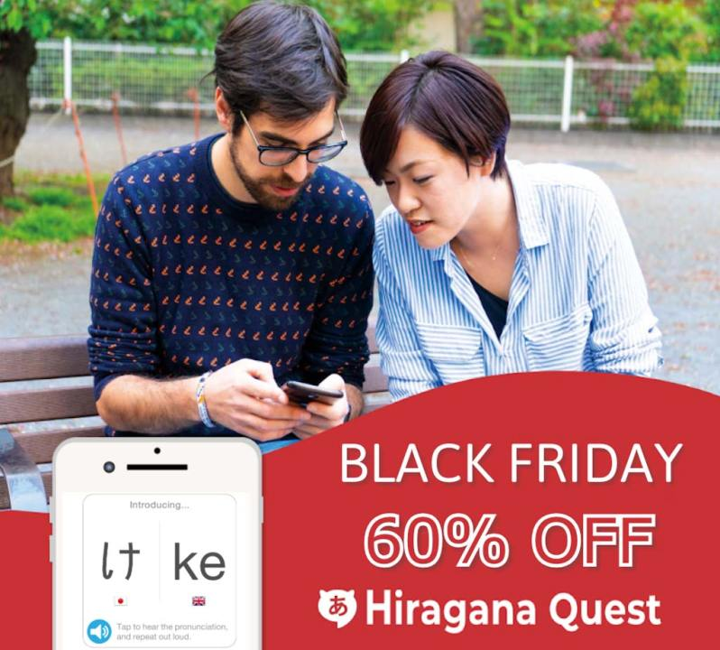 Hiragana Quest - Black Friday Promotion - 60% off!