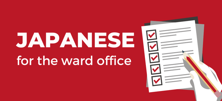 japanese to use at ward office ENGLISH