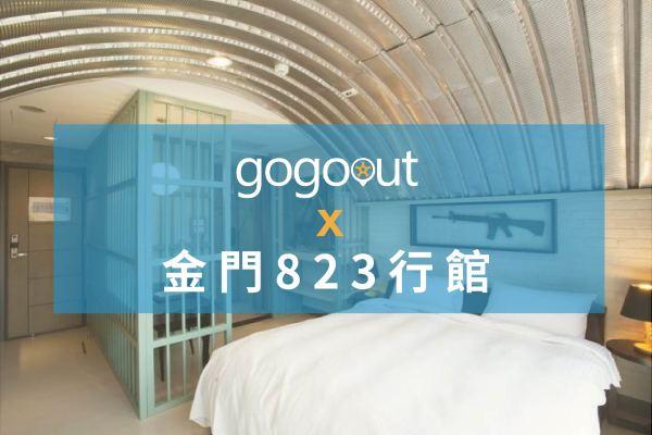 【獨家】gogoout 預約金門租車,享823行館住宿優惠