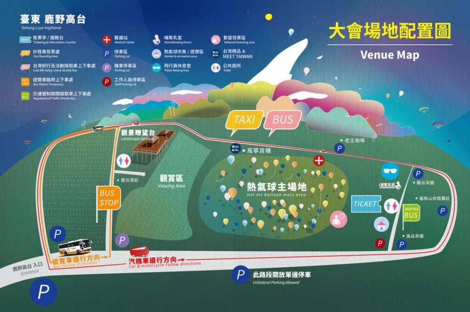 台東熱氣球,場地配置圖