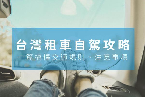 台灣租車 【自駕攻略】一篇搞定沒煩惱