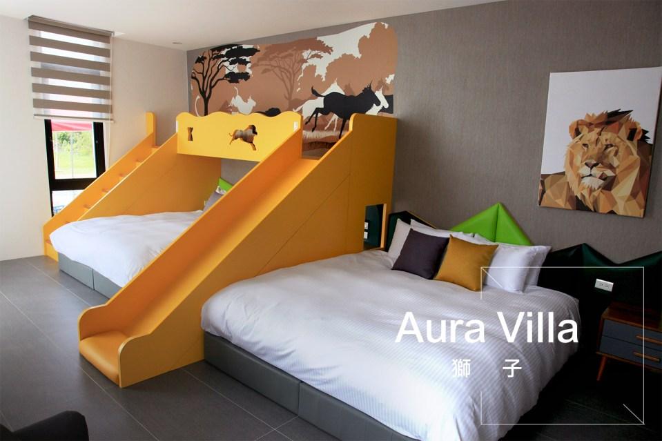 親子住宿,親子旅遊, 溜滑梯民宿, 親子民宿, 親子飯店, 宜蘭
