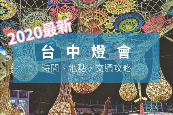 2019燈會,台中燈會,台灣燈會