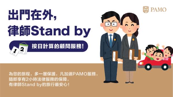 【全台獨家–租車法律支援服務】