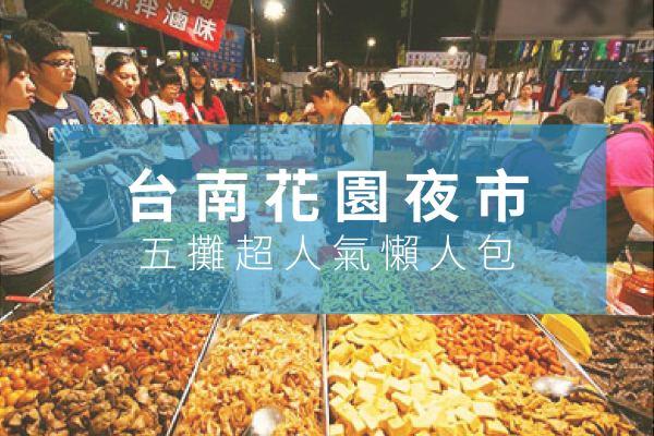 花園夜市 | 五攤【超人氣】懶人包分享 – 來台南就是要你逛好逛滿