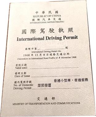 中華民國國際駕照