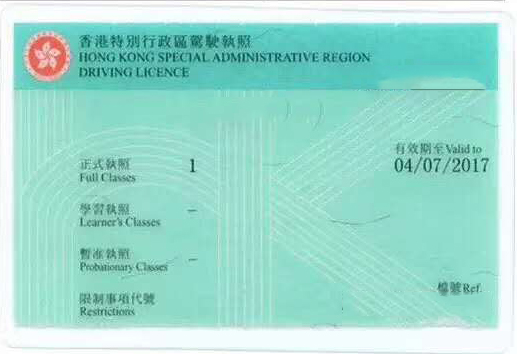 香港正式駕照