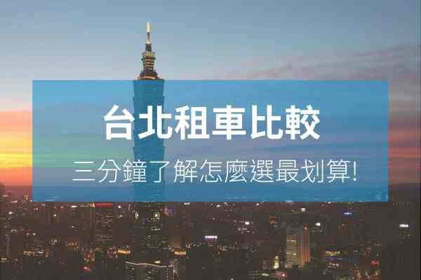 台北租車比較,封面圖