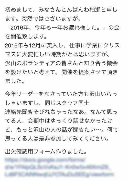 東京デザインウィーク 忘年会