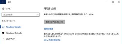 Windows Updateから