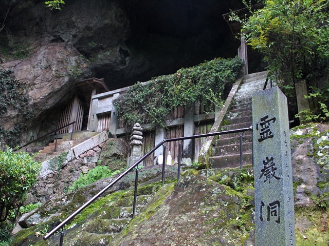 The cave where is said Musashi wrote down Gorin-no-Sho, The Book of Five Rings