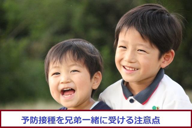 予防接種を兄弟一緒に受けるときの順番や注意点