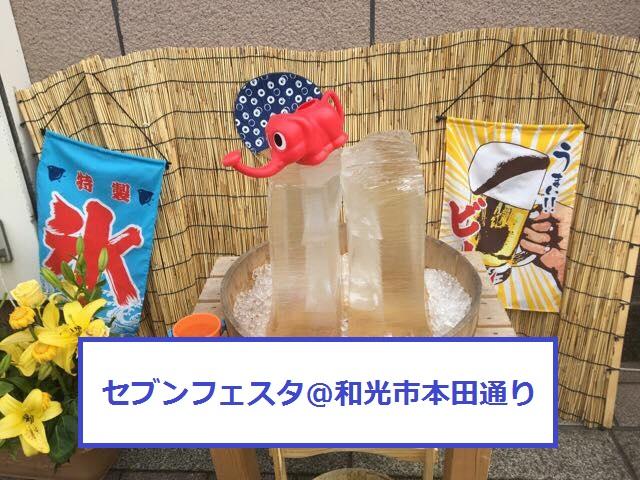 セブンフェスタは和光市本町の夏祭り