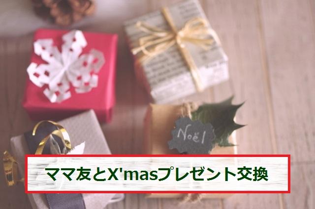 クリスマス ママ友とプレゼント交換