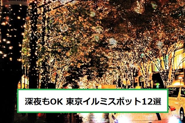 イルミネーション東京深夜も点灯スポット