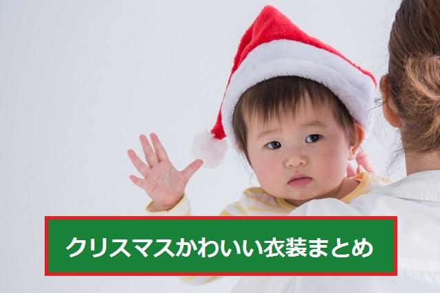 クリスマス80cmコスチュームまとめ