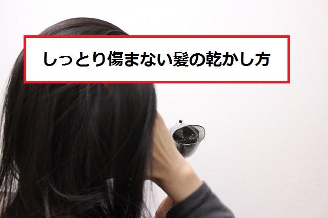 髪の毛が乾くとパサパサ。しっとり傷まない乾かし方