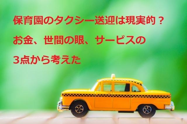 保育園タクシーで毎日送迎はあり?