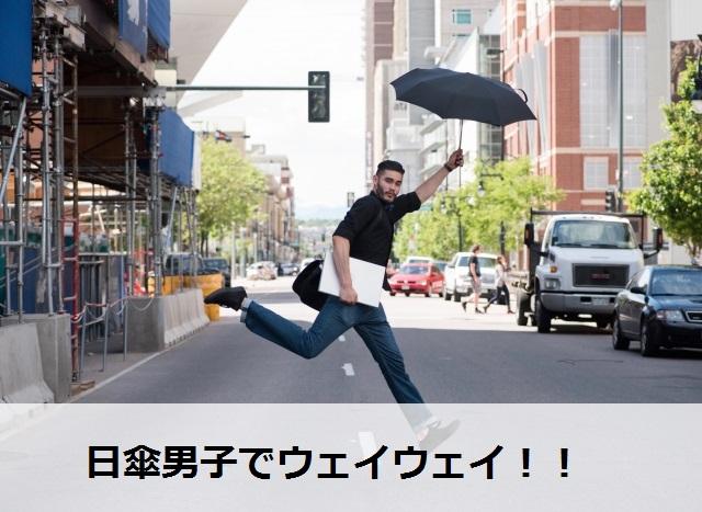 日傘の男はおかしい?