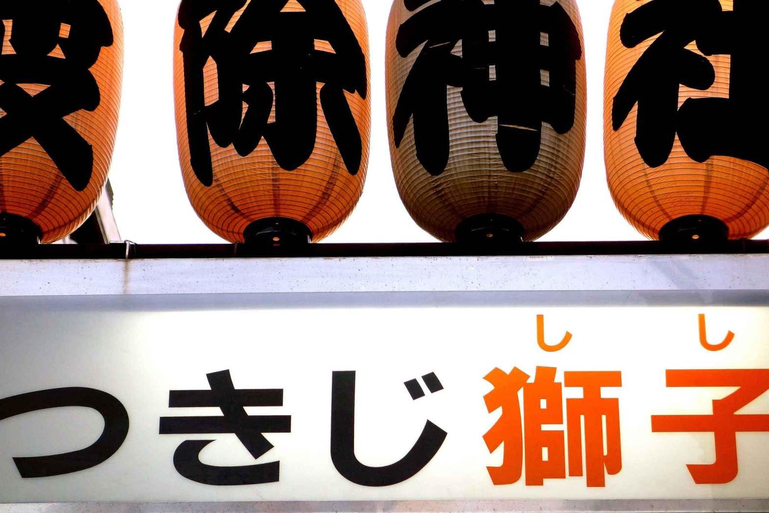 Lampions en uithangbord van Tsukiji vismarkt in Tokyo