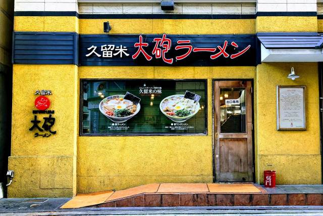 Taiho Ramen Tenjin-Imaizumi Shop
