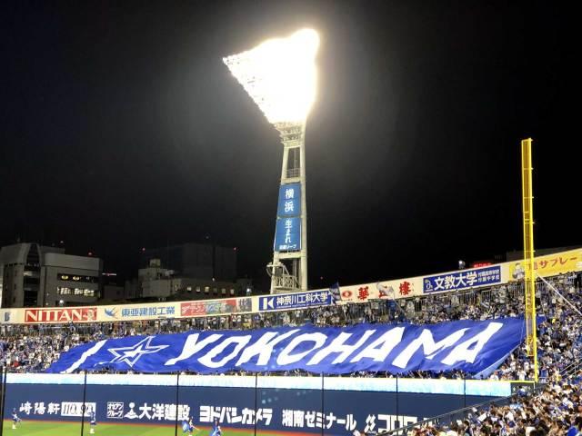 Yokohama Baystars Banner