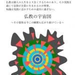 仏教の宇宙図