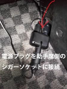 電源の配線7