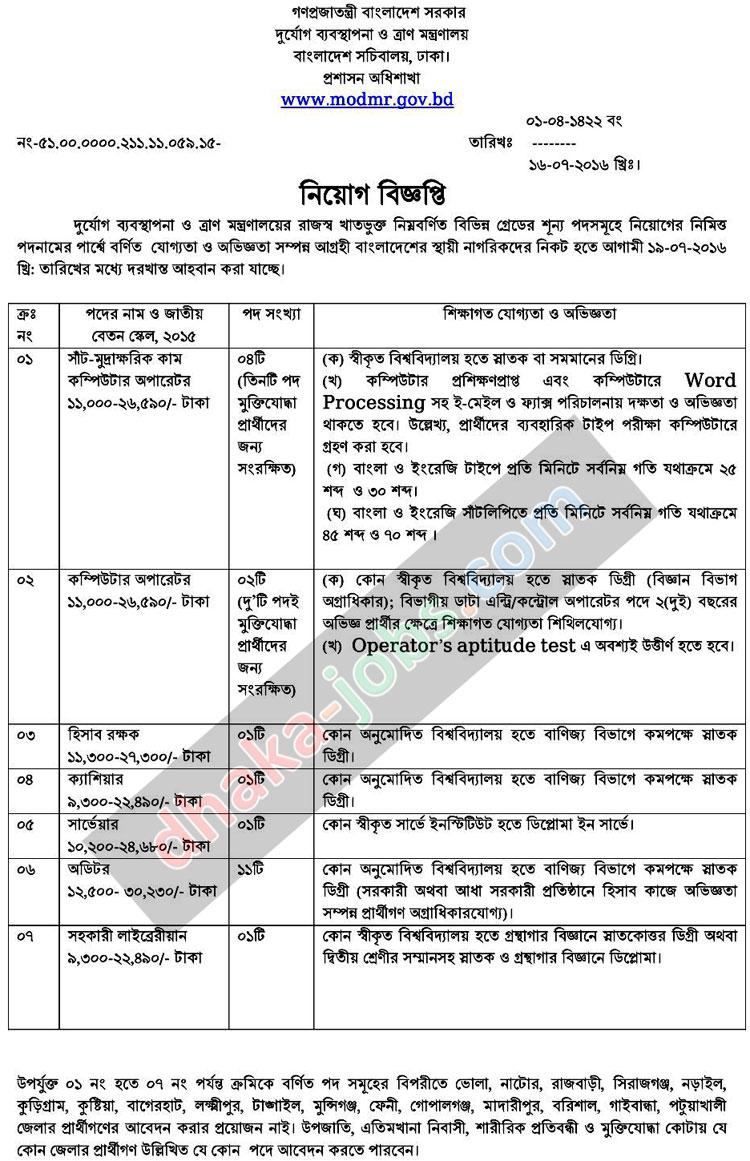 Disaster Management Job Circular 2016