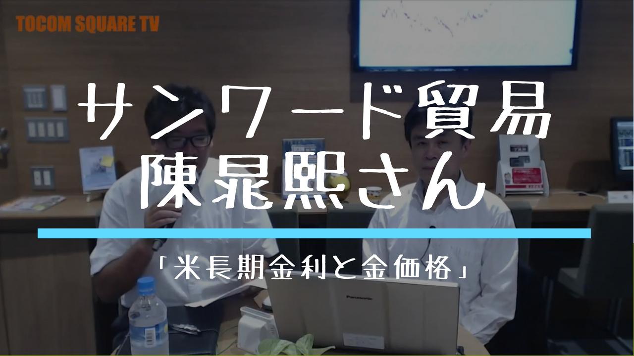 「米長期金利と金価格」 サンワード貿易株式会社・陳晁熙さん
