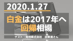 【PGM】白金は2017年への回帰相場 ゲスト:岡地株式会社・田栗満さん