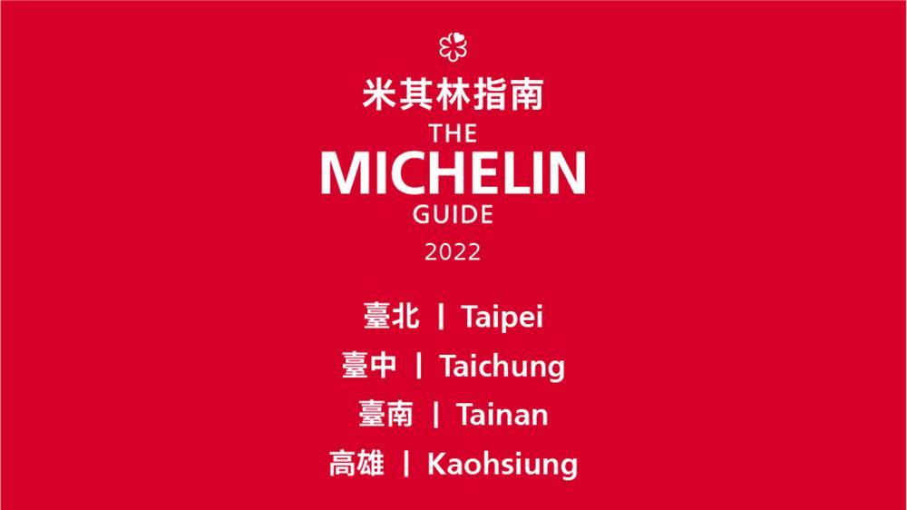 2022米其林指南-臺南-高雄