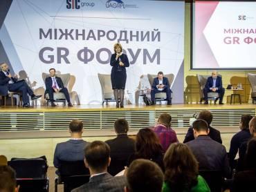 GR Форум 2017