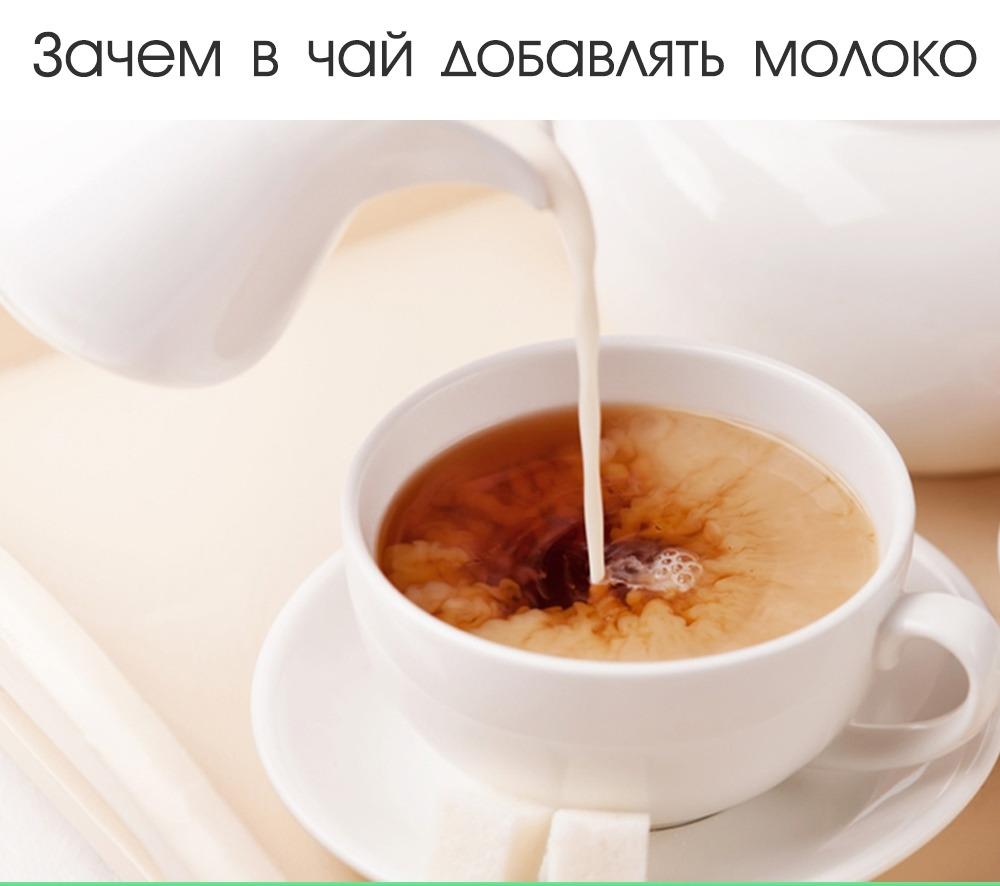 Зачем в чай добавлять молоко