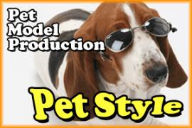 ペットのモデルプロダクション ペットスタイル