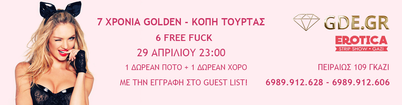 ESCORTS PARTY ATHINA GDE.GR