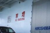 船倉内禁煙