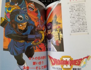 Dragon Quest I & II Official Guide Dragon Quest II story summary