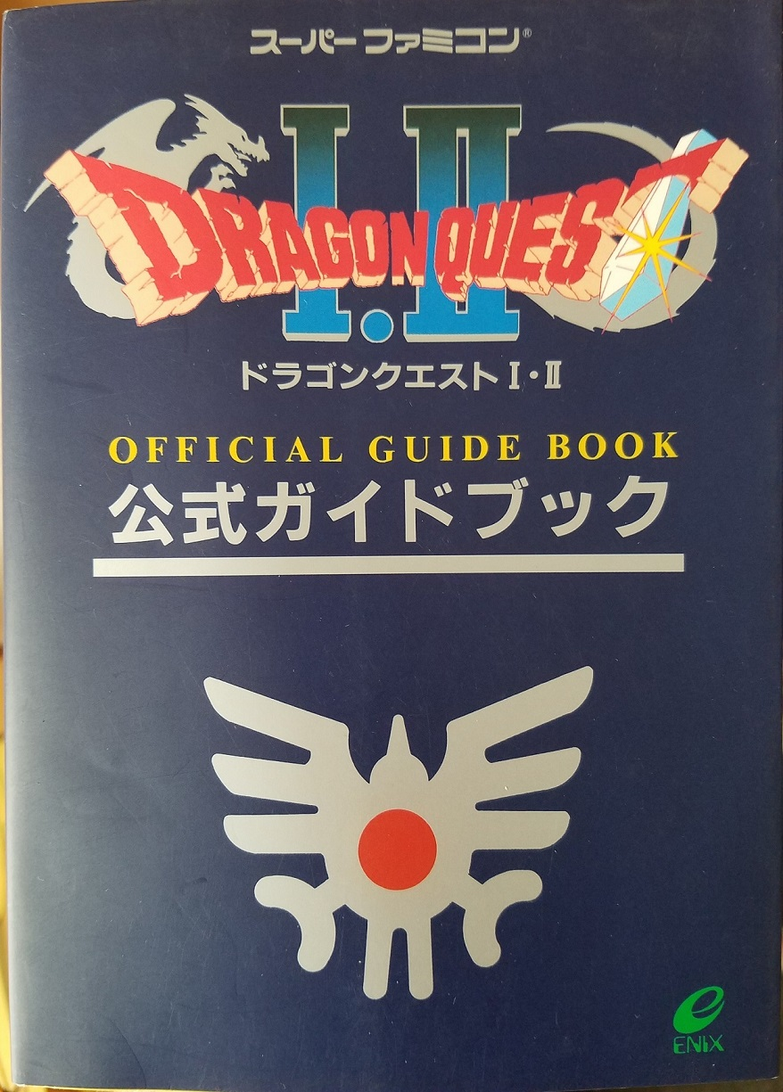 Dragon Quest I & II Official Guide Book Front Cover