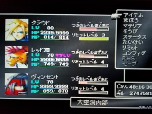 Final Fantasy VII International final save