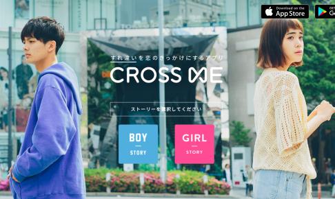 クロスミー(CROSS ME)とは?すれ違いマッチングで出会い・恋活・婚活ができるマッチングアプリ!