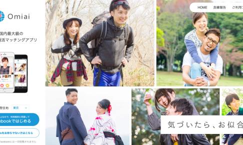 Omiai(オミアイ)は婚活・恋活・婚活まで使えるマッチングアプリ!口コミや料金をまとめました