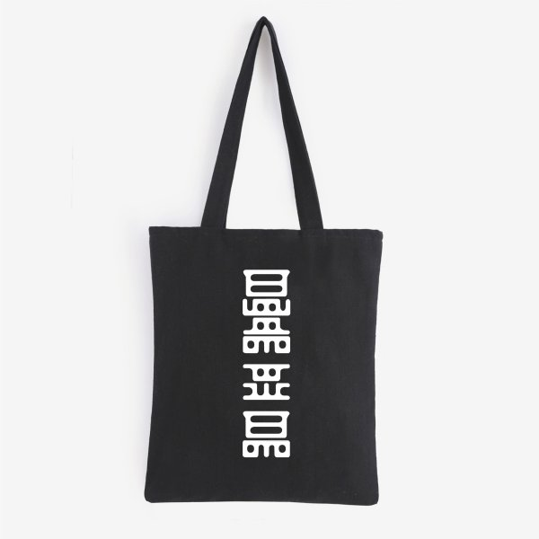 Made by Me Fashionable Black Tote Bag