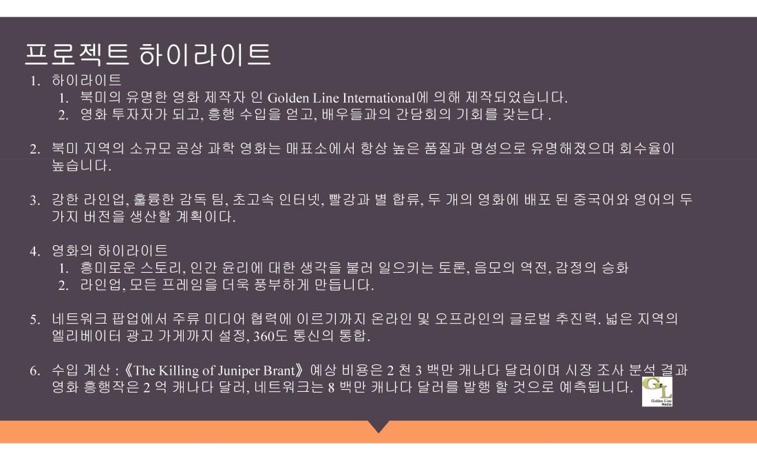 PPT Korean.pdf_page_10