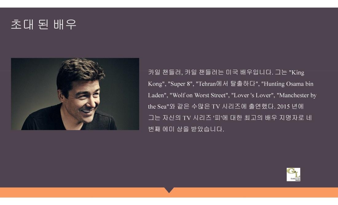 PPT Korean.pdf_page_30