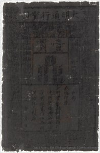 The world's oldest surviving paper note, the Kuan.