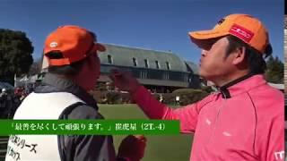 ゴルフ日本シリーズJTカップ 2R スタート